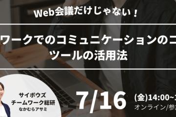 Web会議だけじゃない! テレワークでのコミュニケーションのコツとツールの活用法