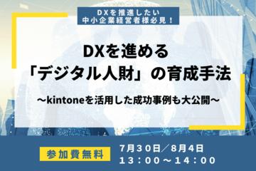 DXを推進したい中小企業経営者様必見!DXを進める「デジタル人財」の育成手法
