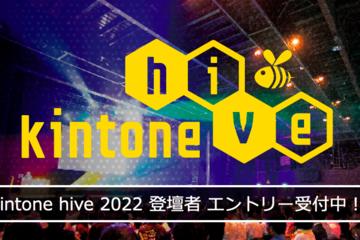 kintone hive 2022 登壇者 エントリー