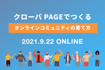 【9.22 ONLINE】クローバ PAGEで作るコミュニティサイトの育て方