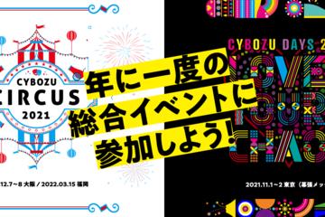 Cybozu Circus Osaka Day2 タイムテーブル