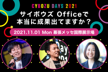 Cybozu Days 2021 東京【サイボウズ Office】