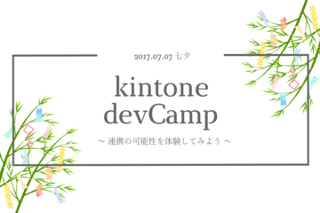 kintone devCamp 2017
