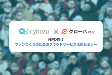 【NPO向け】サイボウズ × クローバ PAGE - ファンづくりのためのクラウドサービス活用セミナー