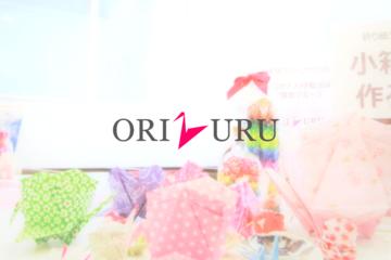 任意団体ORIZURU