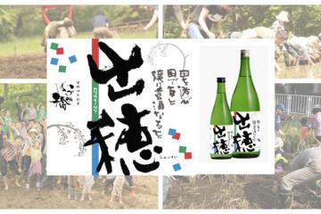 カワサキの日本酒【出穂(しゅっすい)】