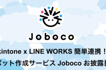 kintone x LINE WORKS簡単連携!チャットボット作成サービスJobocoお披露目セミナー