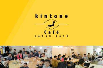 kintone Café JAPAN 2018