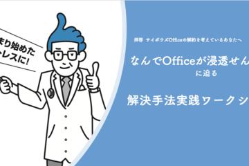 なんでOfficeが浸透せんのや!に迫る解決手法実践ワークショップ