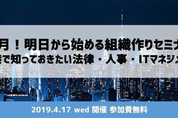 4月!明日から始める組織作りセミナー 〜香港で知っておきたい法律・人事・ITマネジメント〜