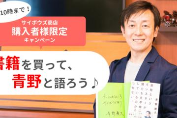 書籍を買って、青野と語ろう♪ ご購入者様限定キャンペーン実施中!