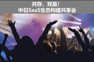 4月24日中日SaaS行业资源共享会
