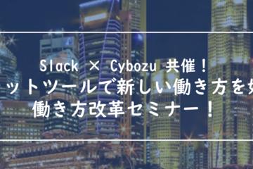 Slack共催! 最新チャットツールで新しい働き方を始めよう。働き方改革セミナー!