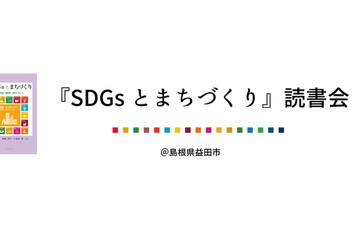 「SDGsとまちづくり」読書会