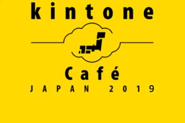 kintone Café JAPAN 2019