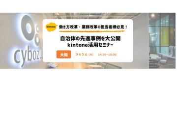 【9月5日 大阪】自治体の先進事例を大公開!クラウドで働き方と行政サービスを革新するkintone活用セミナー