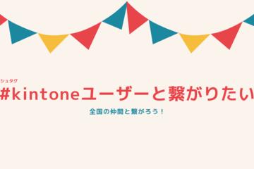 8/26 #kintoneユーザーと繋がりたい