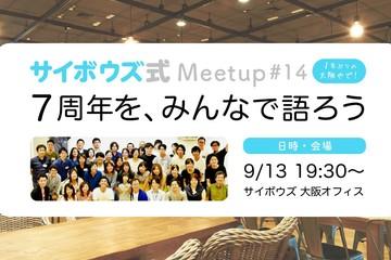 #サイボウズ式Meetup vol.14:サイボウズ式7周年を、関西のみんなで語ろう