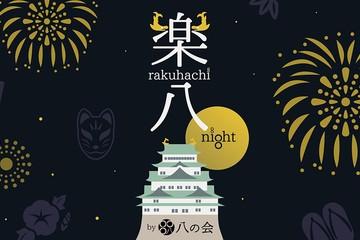 楽八 ~ night ~ 名古屋のプレゼンをカッコヨク