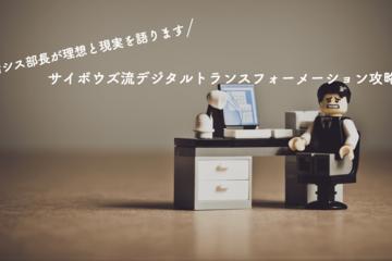 10/18(金) サイボウズ大阪オフィス開催セミナー