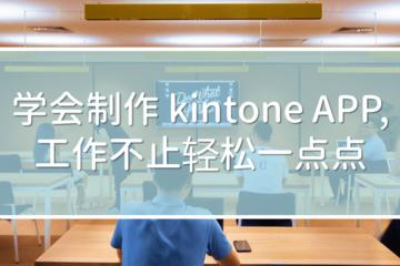 学会制作 kintone APP, 工作不止轻松一点点