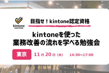 【東京11/20 開催】kintoneを使った業務改善の流れを学べる勉強会