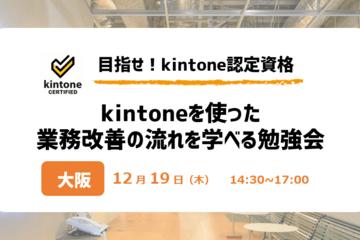 【大阪12/19 開催】kintoneを使った業務改善の流れを学べる勉強会