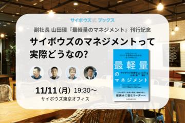 副社長 山田理『最軽量のマネジメント』刊行記念──現役マネジャーと語る 「サイボウズのマネジメントって、実際どうなの?」