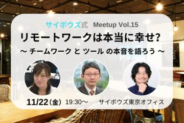 #サイボウズ式Meetup vol.15:リモートワークは本当に幸せ?チームワークとツールの本音を語ろう
