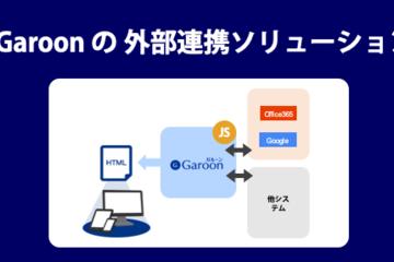 Office365やGoogleなどと連携できる、Garoonの拡張製品・カスタマイズをご紹介します