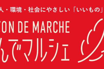 12/15(日)翔んでマルシェ produced by 日本羽毛製造